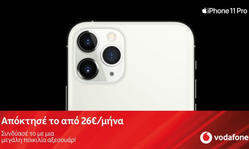 Ήρθαν στη Vodafone τα νέα iPhone 11, iPhone 11 Pro  και iPhone 11 Pro Max