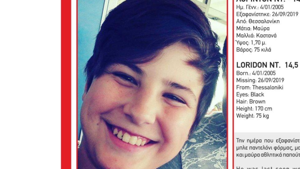 Συναγερμός στο Χαμόγελο του Παιδιού: Εξαφάνιση 14χρονου στη Θεσσαλονίκη
