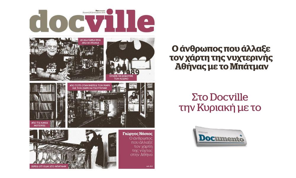 Ο άνθρωπος που άλλαξε τον χάρτη της νυχτερινής Αθήνας με το Μπάτμαν μιλά στο Docville – Την Κυριακή με το Documento