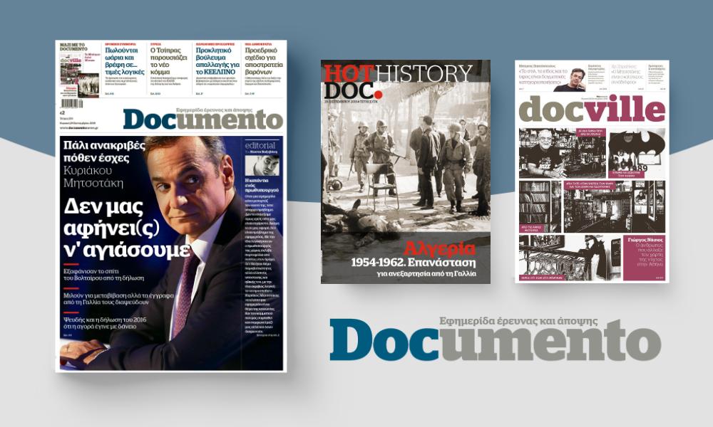 Δεν μας αφήνει(ς) ν' αγιάσουμε Κυριάκο Μητσοτάκη – Πάλι ανακρίβειες στο Πόθεν Έσχες, στο Documento που κυκλοφορεί – Μαζί το HotDoc History και το Docville