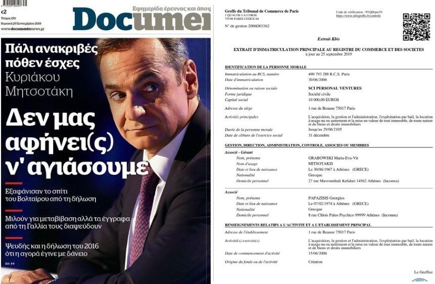 Θέλει να κλείσει το Documento γιατί τον εκθέτει