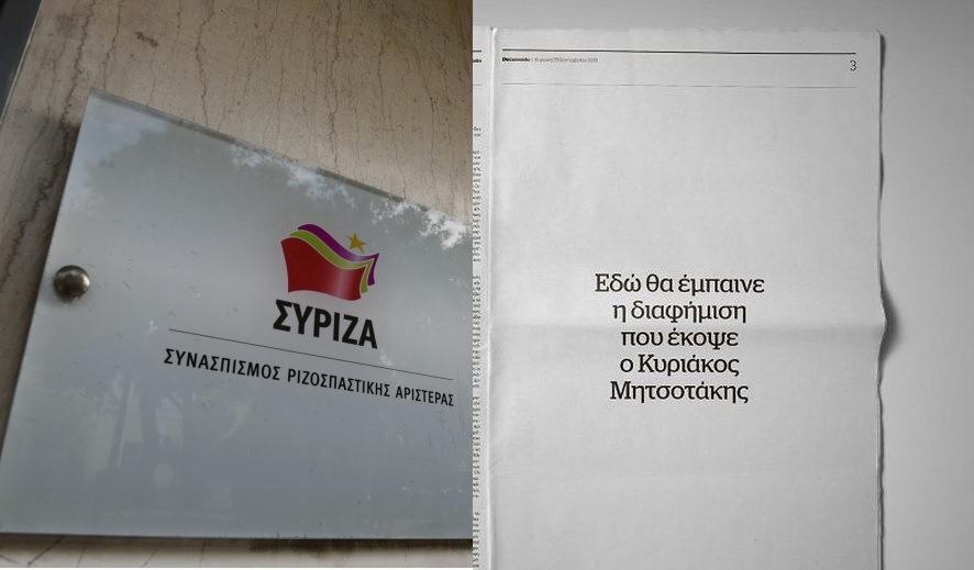 ΣΥΡΙΖΑ: Ο κ. Μητσοτάκης να απαντήσει στις καταγγελίες του Documento