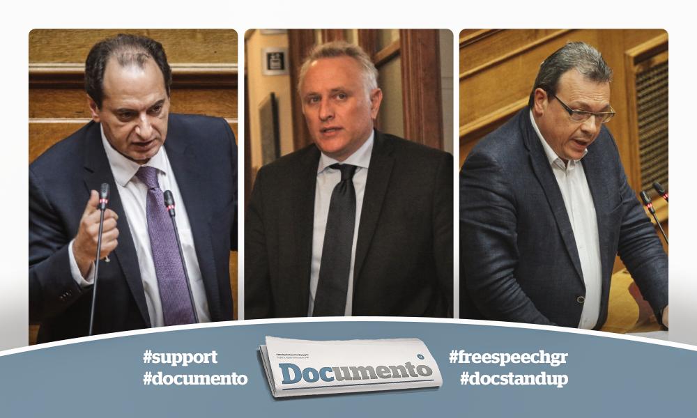 Κίνδυνος για την ελευθερία του Τύπου – Δηλώσεις Σπίρτζη, Ραγκούση, Φάμελλου #Documento #freespeechgr