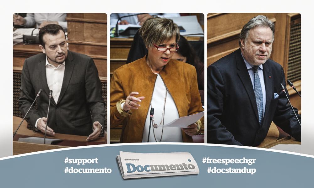 Σφοδρές αντιδράσεις για την προσπάθεια φίμωσης του Documento – Δηλώσεις Παππά, Γεροβασίλη, Κατρούγκαλου