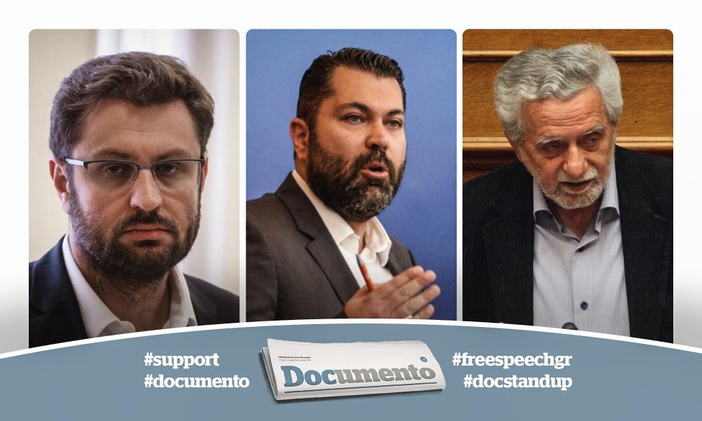 Να αντιδράσουν οι πολίτες στον στραγγαλισμό της πολυφωνίας – Δηλώσεις Ζαχαριάδη, Κρέτσου, Δρίτσα #Documento #freespeechgr