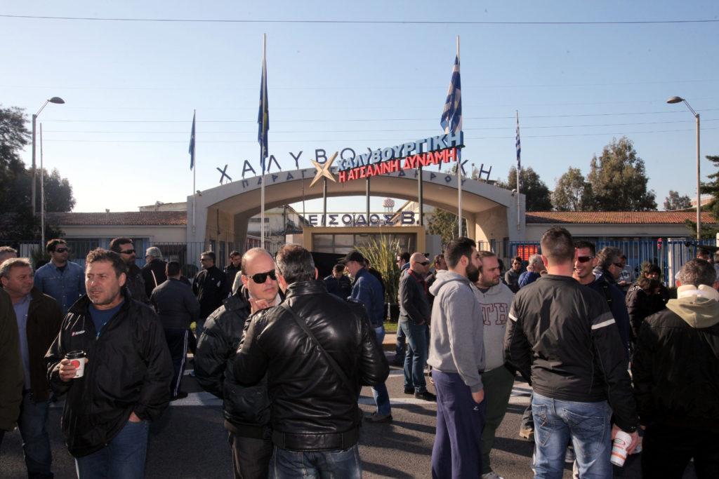 Συγκέντρωση διαμαρτυρίας εργαζομένων στην Χαλυβουργική (Video)