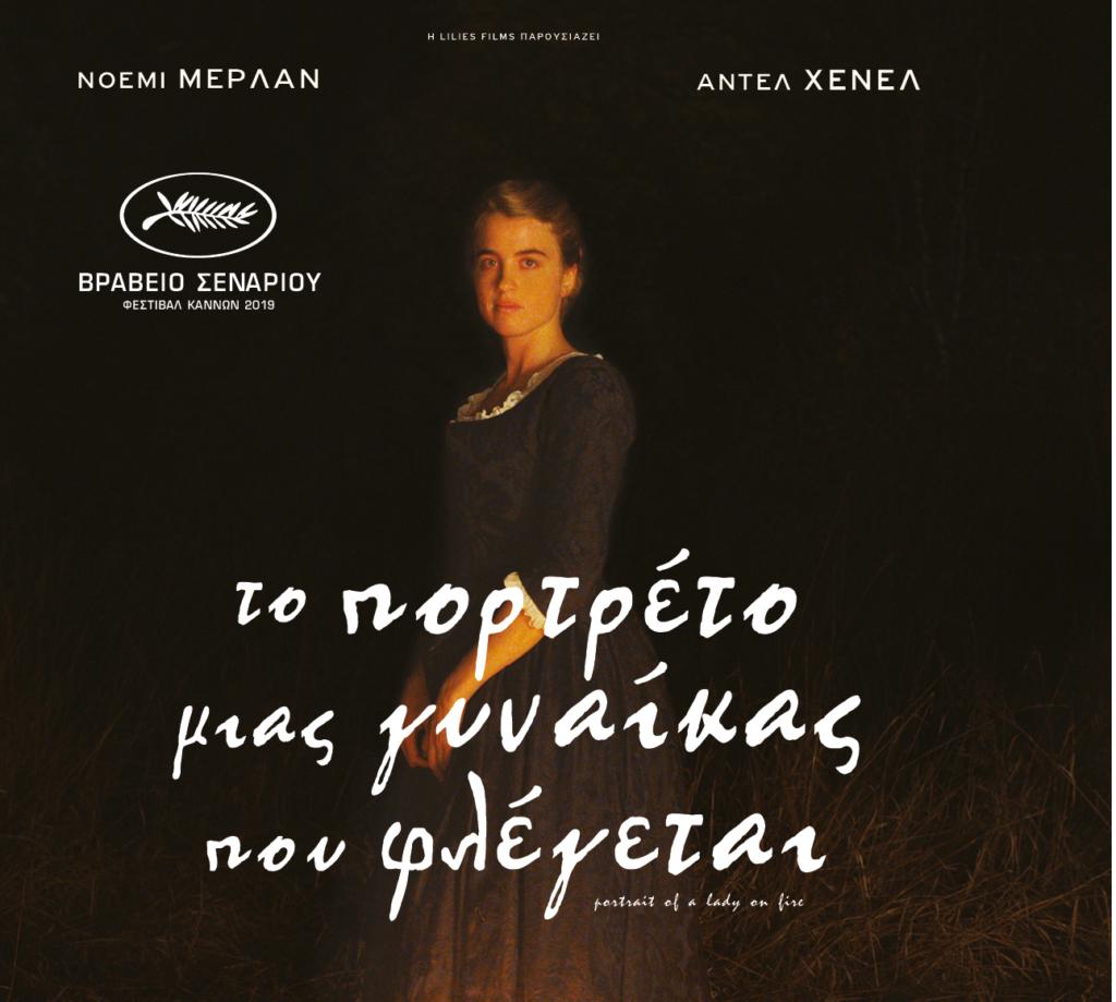 Η ταινία της βδομάδας: Το Πορτρέτο Μιας Γυναίκας Που Φλέγεται (Portrait de la Jeune Fille en Feu) (***)
