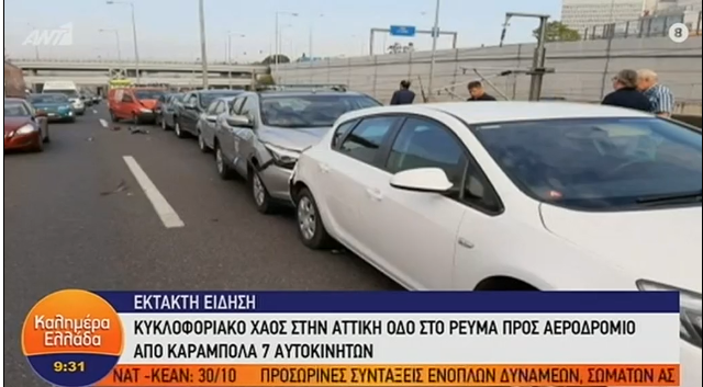Καραμπόλα αυτοκινήτων στην Αττική Οδό – Κυκλοφοριακό χάος