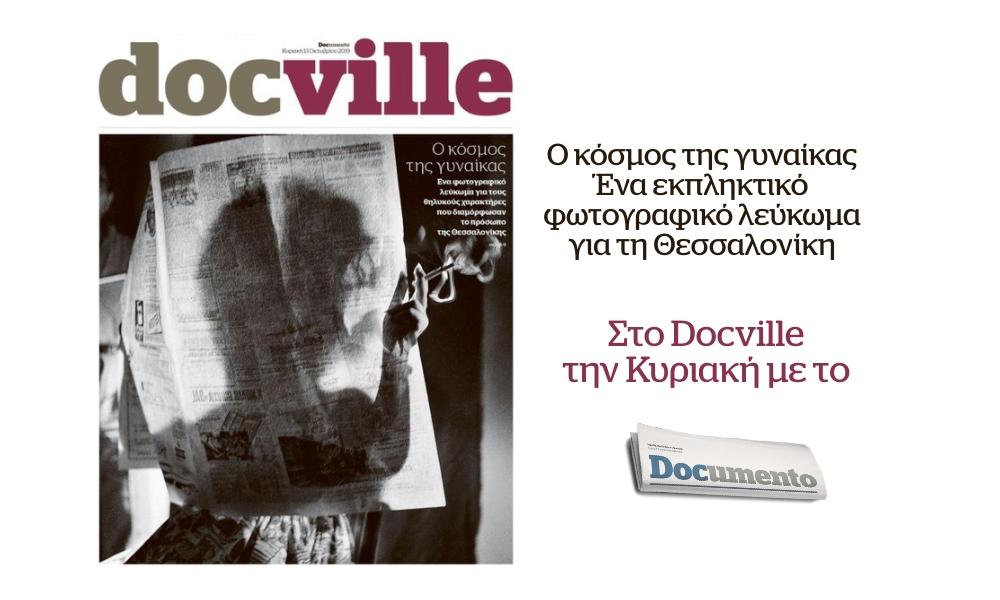 Ο κόσμος της γυναίκας – Ένα εκπληκτικό φωτογραφικό λεύκωμα για τη Θεσσαλονίκη στο Docville την Κυριακή με το Documento