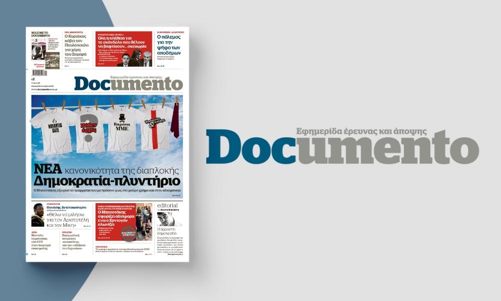Νέα κανονικότητα της διαπλοκής- Νέα Δημοκρατία-πλυντήριο, την Κυριακή στο Documento