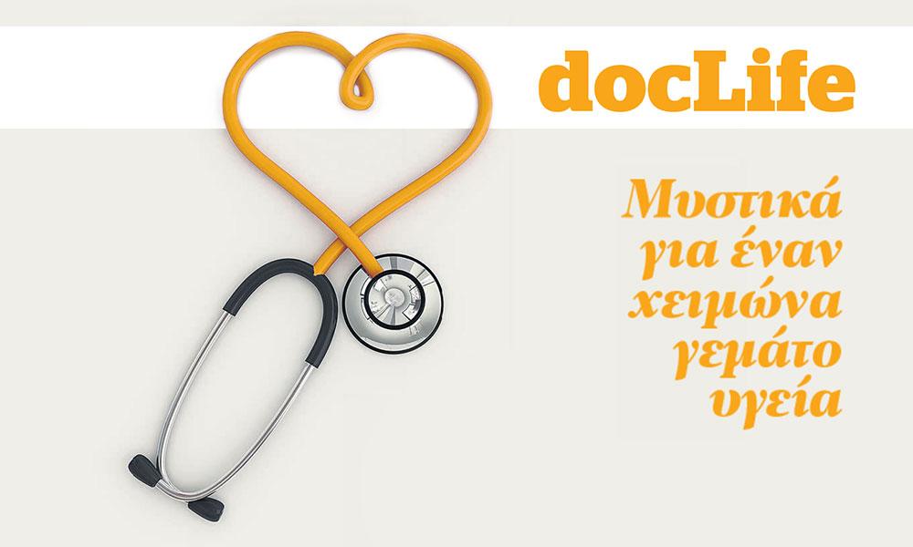DocLife: Μυστικά για έναν χειμώνα γεμάτο υγεία