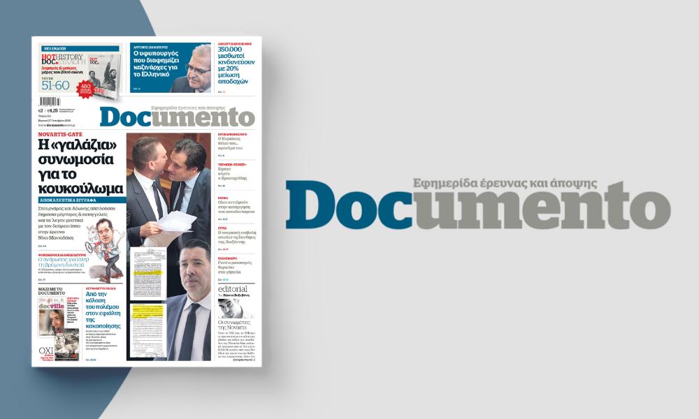 Novartis_gate: Η «γαλάζια» συνωμοσία για το κουκούλωμα την Κυριακή στο Documento