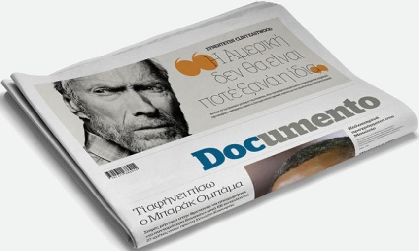Επιλεκτική… ενημέρωση στον ΑΝΤ1 – «Εξαφάνισαν» το πρωτοσέλιδο του Documento