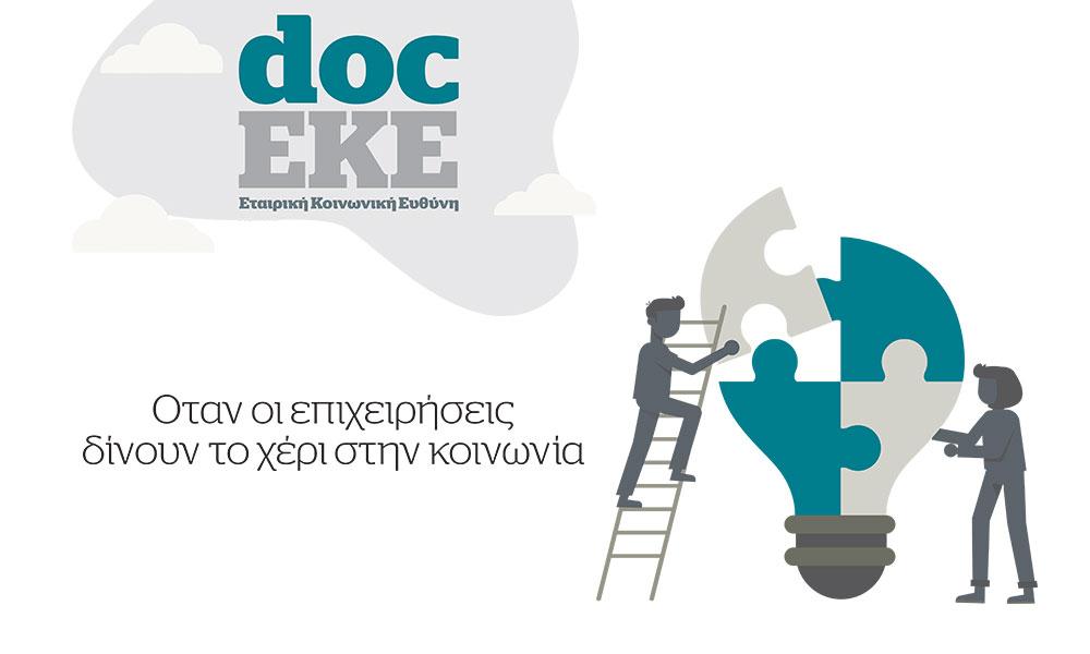 EKE: Όταν οι επιχειρήσεις δίνουν το χέρι στην κοινωνία