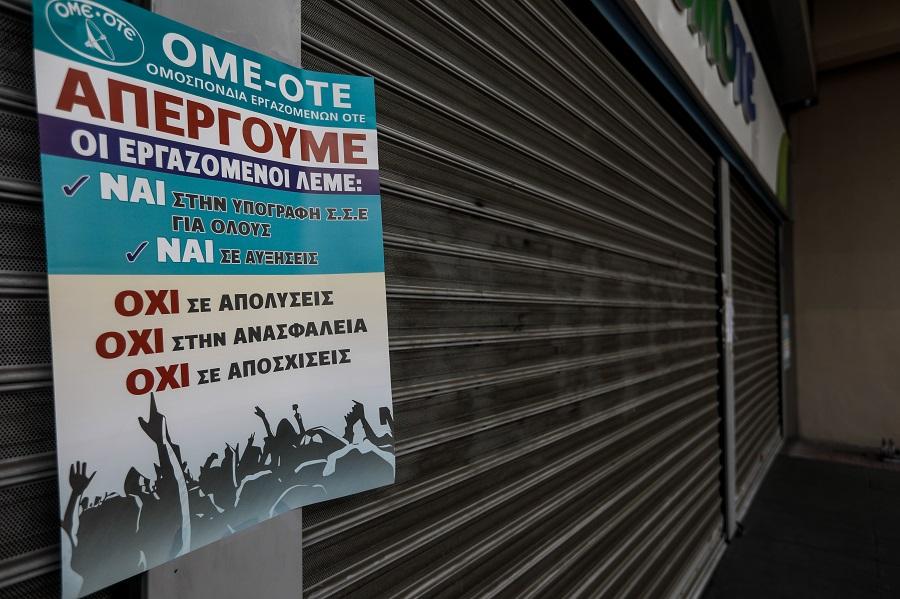 Συγκέντρωση διαμαρτυρίας των εργαζομένων στον ΟΤΕ στο Σύνταγμα