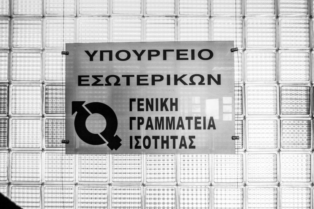 Γενική Γραμματεία Ισότητας: Το δικαίωμα των γυναικών στην άμβλωση είναι αδιαμφισβήτητο