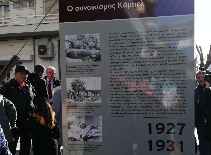 Αποκαλυπτήρια Στήλης Μνήμης Εβραϊκού συνοικισμού Κάμπελ στην Καλαμαριά