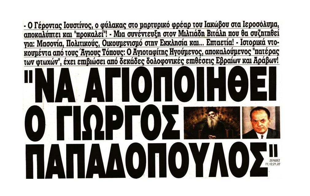 Η Ελεύθερη Ώρα «αγιοποιεί» τον δικτάτορα Παπαδόπουλο