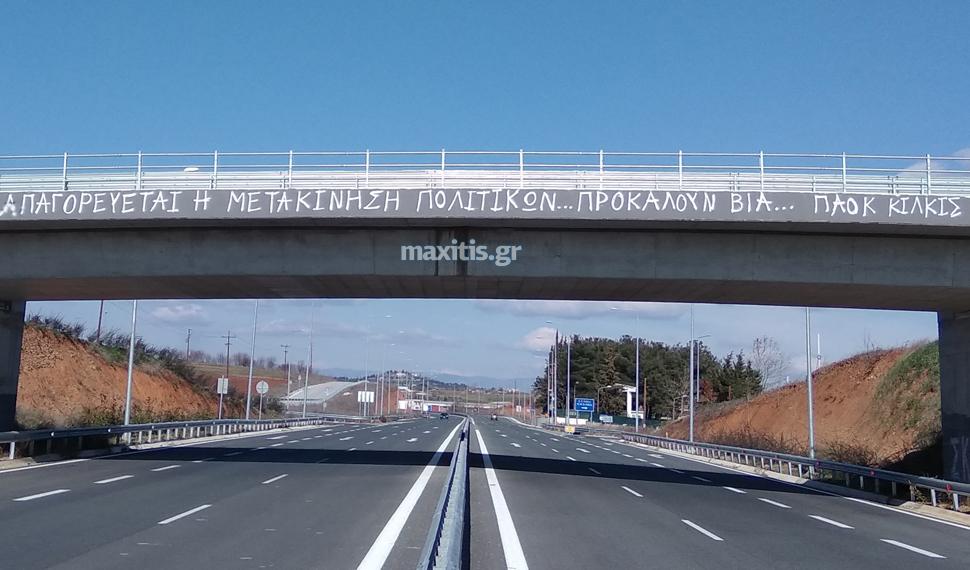 Κιλκίς: Πανό κατά Βορίδη από οπαδούς του ΠΑΟΚ στο Κιλκίς