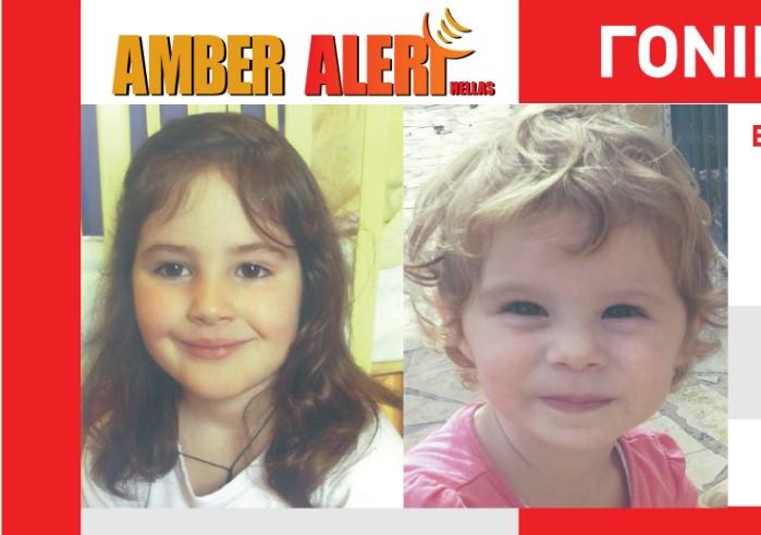 Αmber Alert για γονική αρπαγή στην Αμαλιάδα