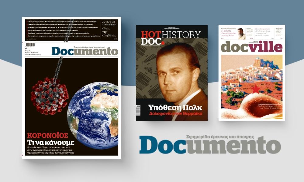 ΚΟΡΟΝΟΪΟΣ: Τι να κάνουμε – Σήμερα στο Documento – Μαζί το HotDoc Ηistory και το Docville