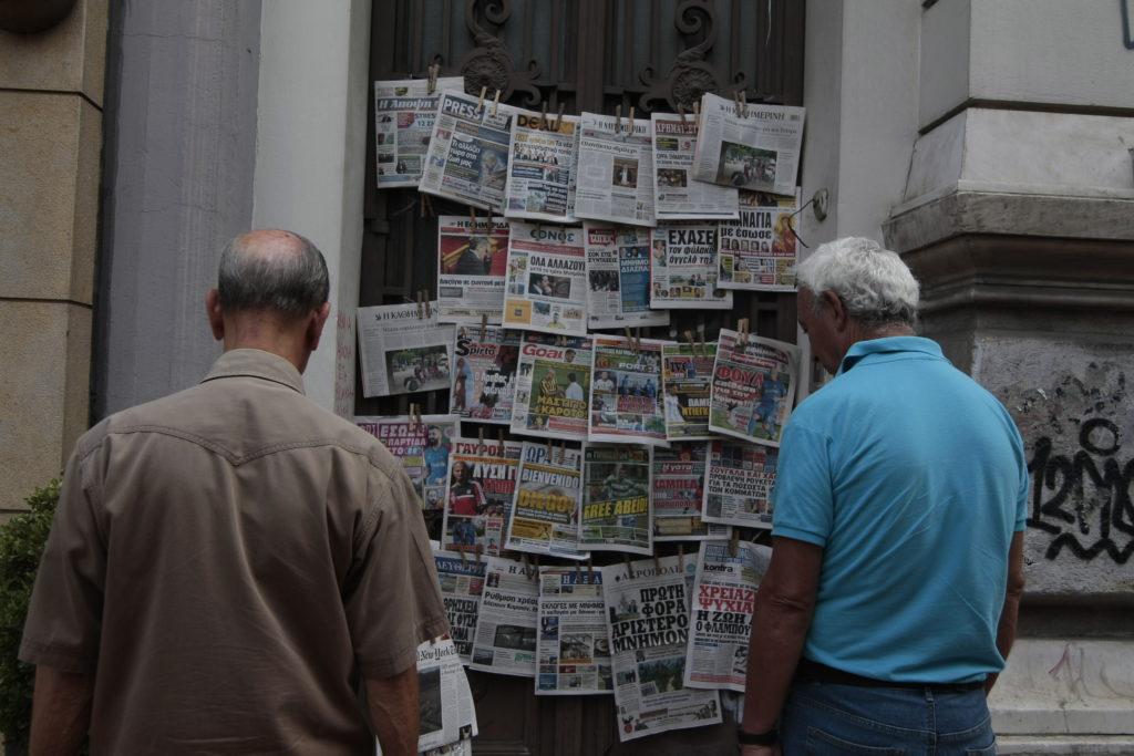 Koρονοϊός: Οι εφημερίδες πλέον θα πωλούνται σε σούπερ μάρκετ και καταστήματα τροφίμων – Το ΦΕΚ