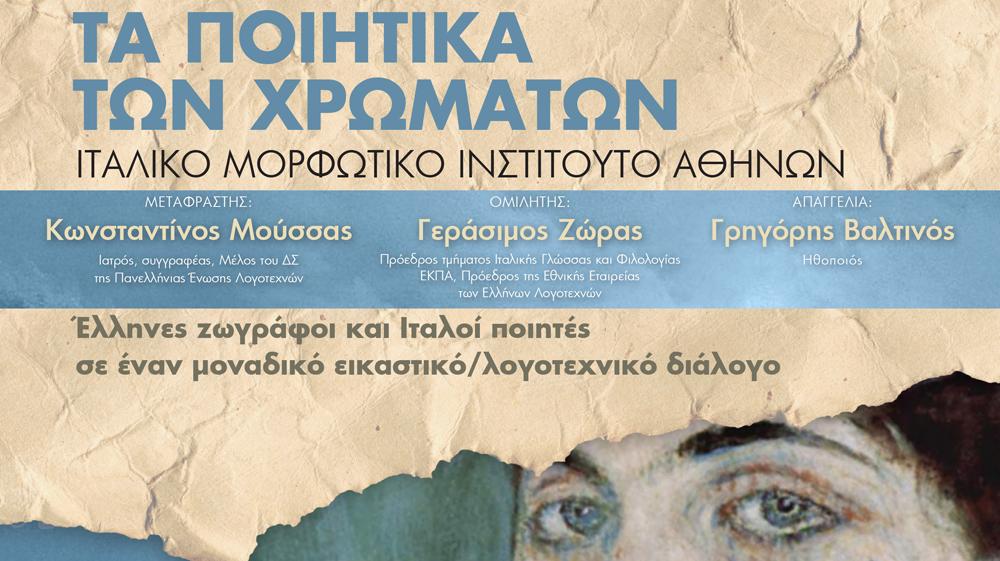 Ιταλικό Μορφωτικό Ινστιτούτο Αθηνών: «Τα Ποιητικά των Χρωμάτων»