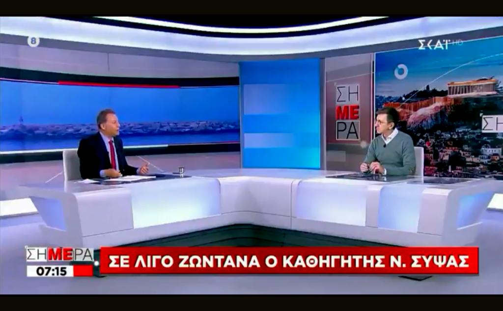 Λαγός του Μητσοτάκη ο ΣΚΑΪ: Πορτοσάλτε και Οικονόμου μας κάνουν «μασάζ» για νέο μνημόνιο και ζητούν εκλογές (Video)