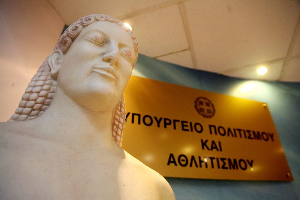 Τα κτίρια του υπουργείου Πολιτισμού κοστίζουν 1,4 εκατ. ευρώ ετησίως στον προϋπολογισμό