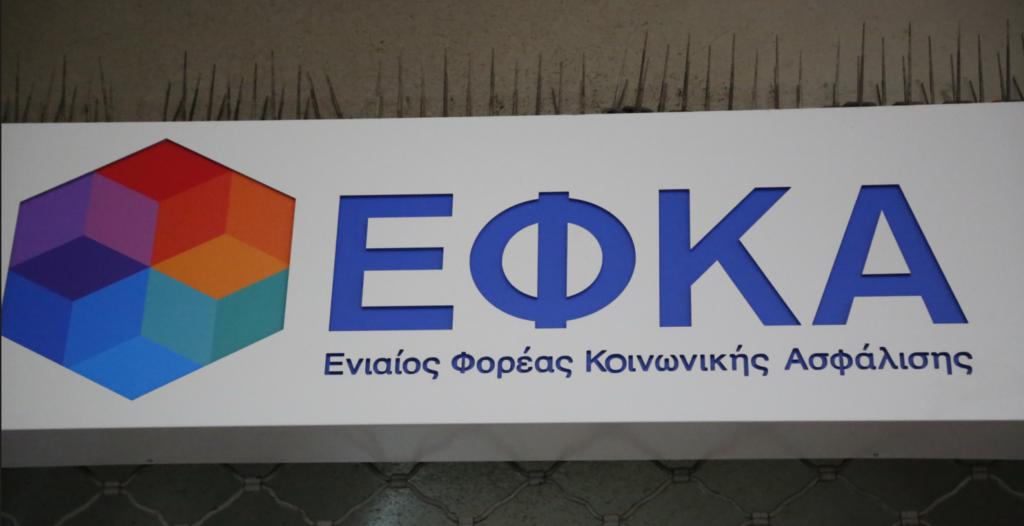 Ερώτηση βουλευτών του ΣΥΡΙΖΑ για τη βιωσιμότητα του e-ΕΦΚΑ