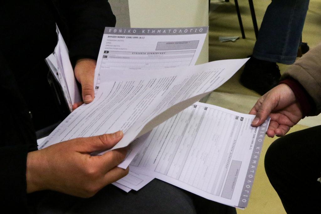 Εν μέσω πανδημίας το κτηματολόγιο ενημερώνει πως λήγουν οι προθεσμίες και απειλεί με πρόστιμα
