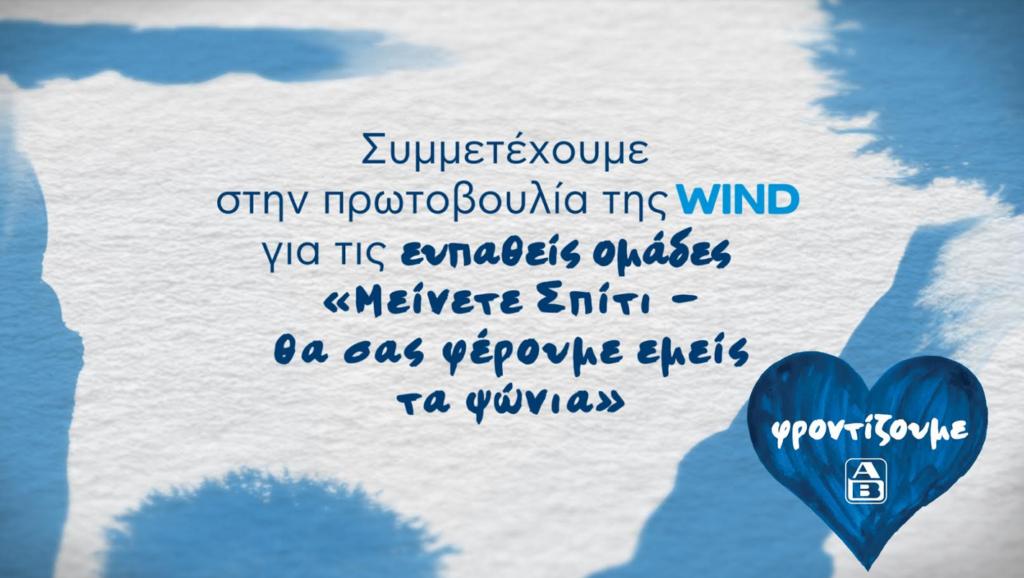ΑΒ Βασιλόπουλος: Συμμετέχουμε στην πρωτοβουλία της WIND «Μείνετε Σπίτι – Θα σας φέρουμε εμείς τα ψώνια»,  με φροντίδα για τις ευπαθείς ομάδες