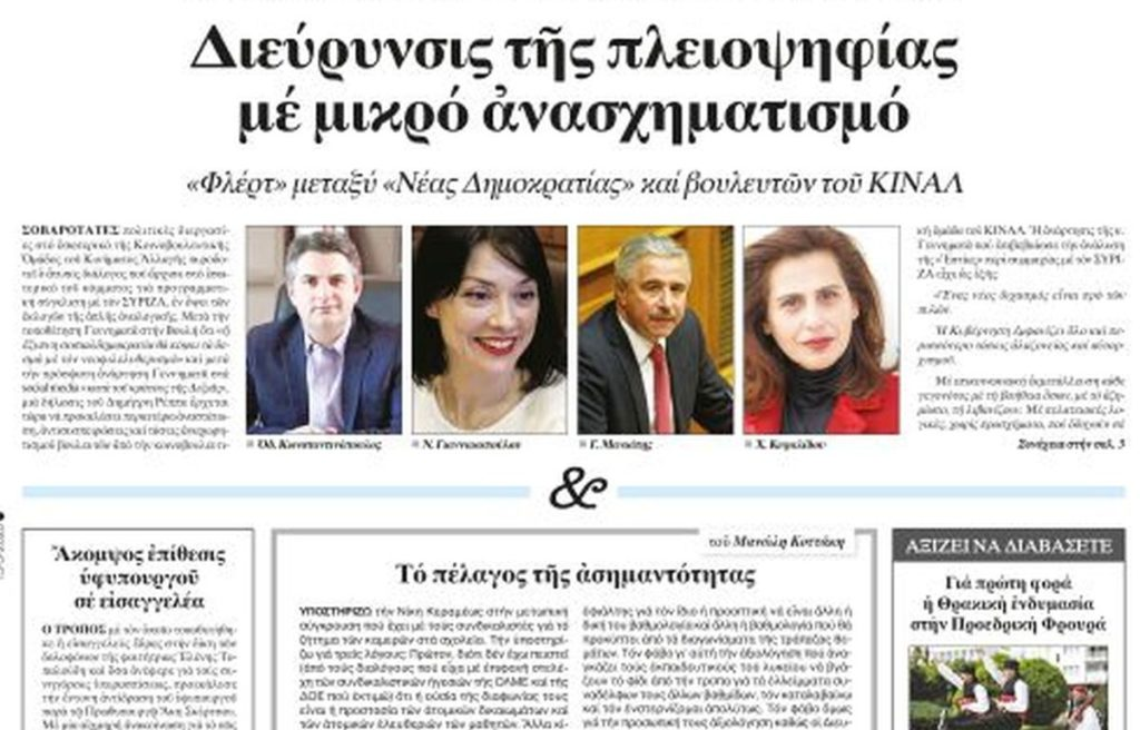Εφημερίδα «Εστία»: «Αρπάζει» βουλευτές από το ΚΙΝΑΛ ο Μητσοτάκης