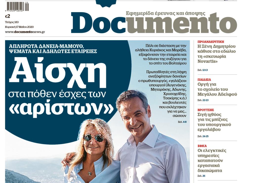 Απλήρωτα δάνεια-μαμούθ, ψέματα και αδήλωτες εταιρείες – Αυτή την Κυριακή στο Documento.