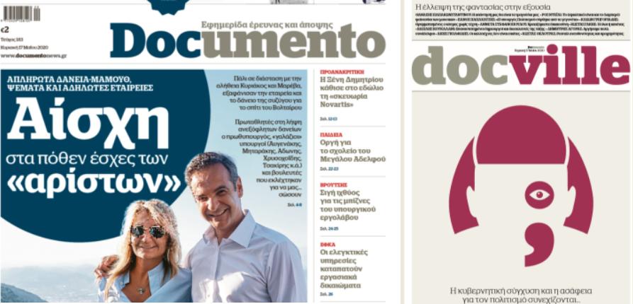 Απλήρωτα δάνεια-μαμούθ, ψέματα και αδήλωτες εταιρείες – Στο Documento που κυκλοφορεί – μαζί το Docville