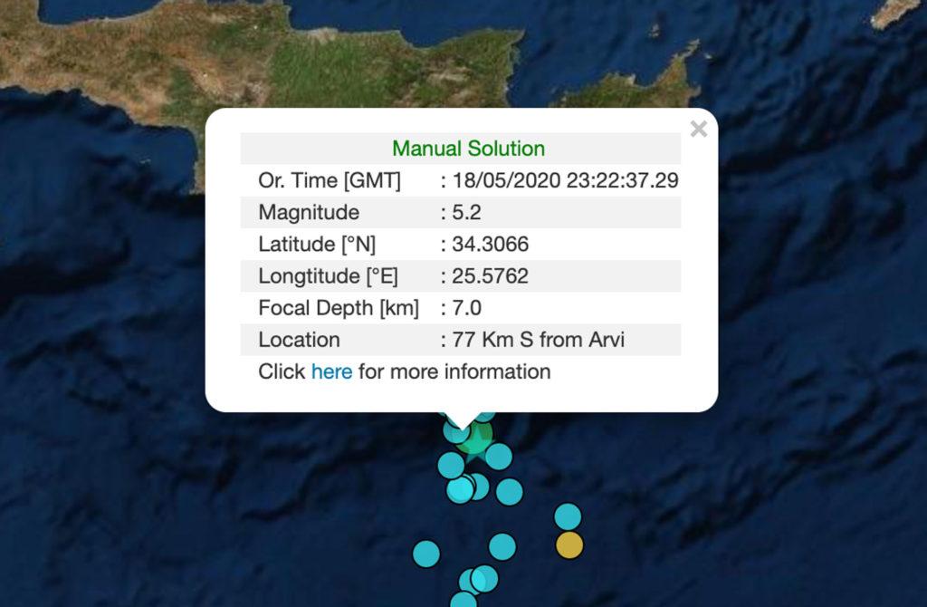 Σεισμός 5,2 Ρίχτερ ανοιχτά της Κρήτης