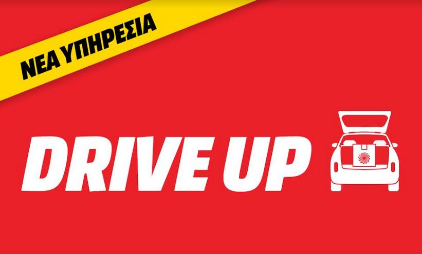 Νέα υπηρεσία drive up από τη MediaMarkt