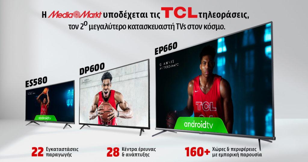 Οι τηλεοράσεις TCL έφτασαν στη MediaMarkt: Προλάβετε τις αποκλειστικές προσφορές μέχρι αύριο