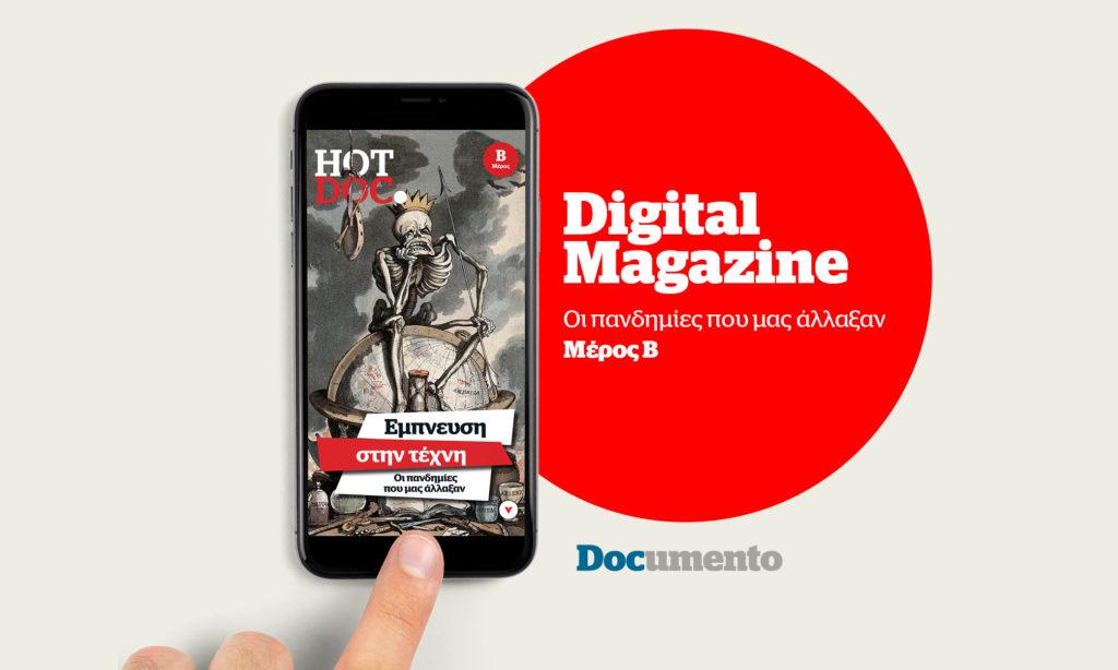 Ψηφιακό περιοδικό από το Documento: Οι πανδημίες που μας άλλαξαν (μέρος Β)