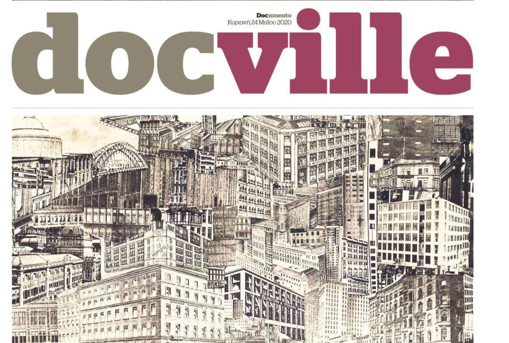 Πόλη ανοιχτή στους πολίτες ή πεδίο κερδοφορίας καταστολής; Στο Docville που κυκλοφορεί μαζί με το Documento