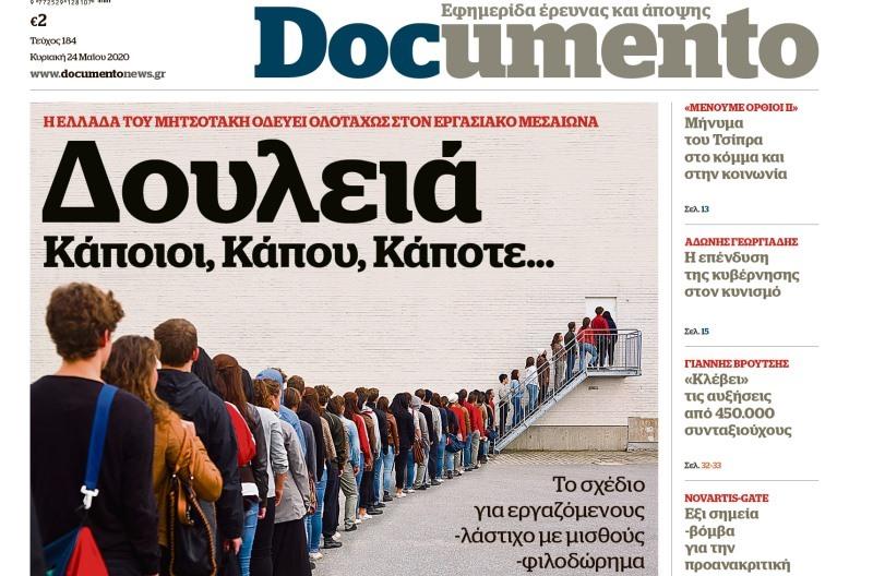 Η Ελλάδα του Μητσοτάκη οδεύει ολοταχώς στο εργασιακό Μεσαίωνα Aυτή την Κυριακή στο Documento.