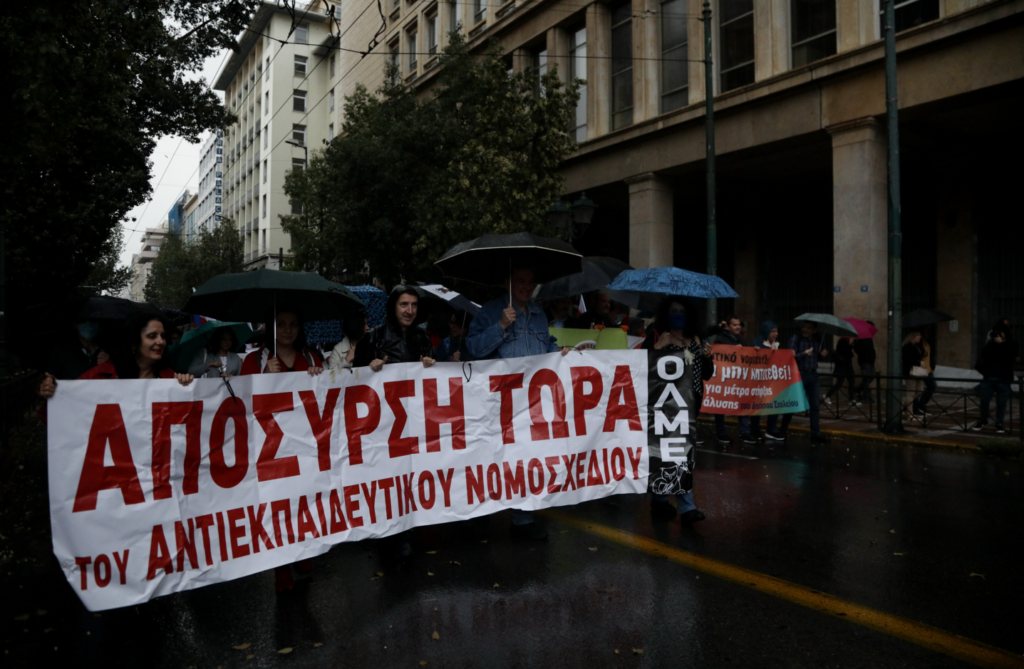 Βροντερό «όχι» υπό βροχή στο αντιεκπαιδευτικό νομοσχέδιο της Κεραμέως