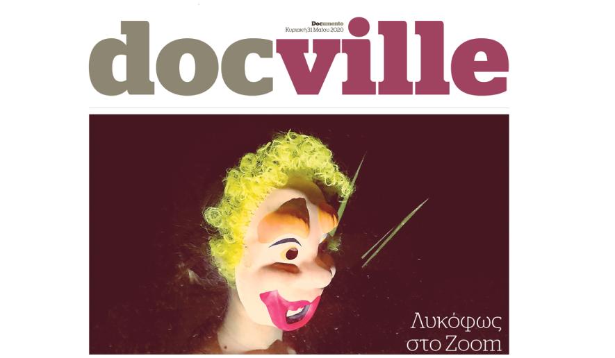 Πολιτισμός, τέχνη και κοινωνία στο Docville που κυκλοφορεί την Κυριακή με το Documento