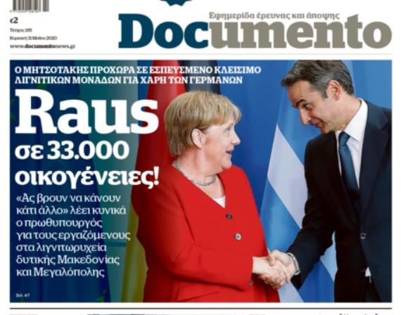 Ο Μητσοτάκης προχωρά σε εσπευσμένο κλείσιμο λιγνιτικών μονάδων χάρη των Γερμανών –  Αυτήν την Κυριακή στο Documento