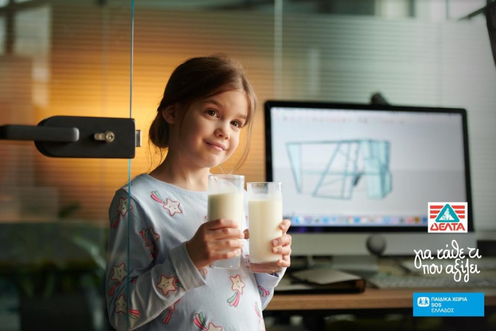 Η ΔΕΛΤΑ γιορτάζει το γάλα κάθε μέρα, φροντίζοντας για κάθε τι που αξίζει!