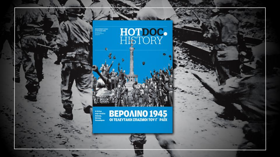 Το Hot.Doc History επιστρέφει δριμύτερο: Η πτώση του Βερολίνου 1945 αυτή την Κυριακή με το Documento