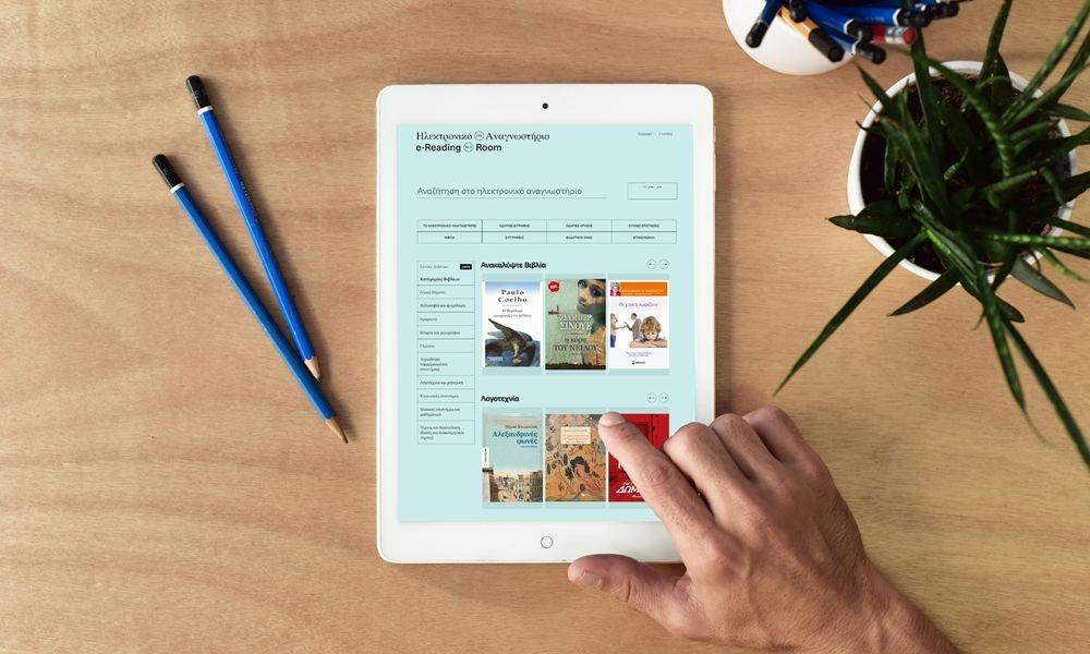 Στο σπίτι με τα παιδιά: Δωρεάν παιδικά βιβλία online από την Εθνική Βιβλιοθήκη της Ελλάδος