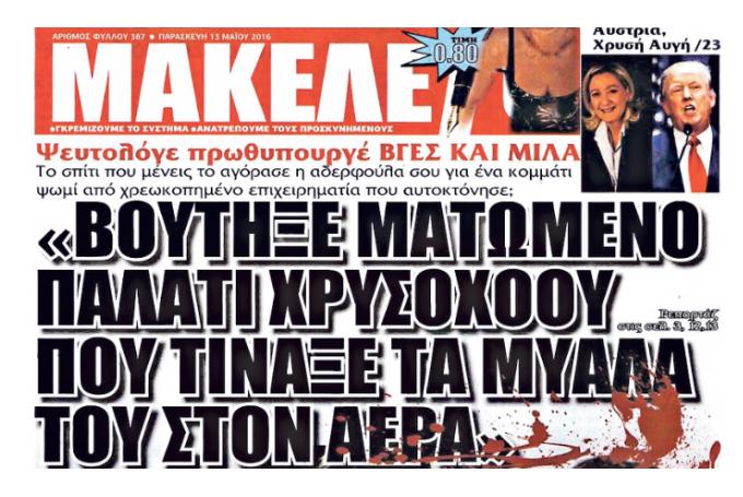 Λάσπη κατά Τσίπρα και πάλι από το «Μακελειό»