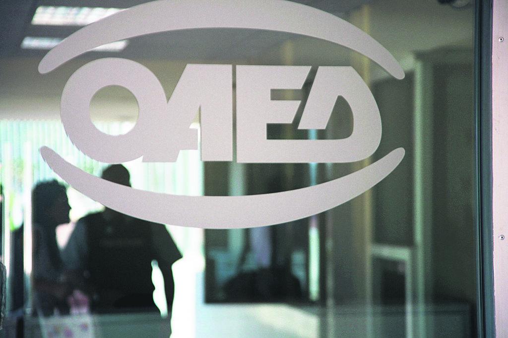 OAEΔ: Αυτόματη ανανέωση όλων των δελτίων ανεργίας σε Καρδίτσα, Κεφαλονιά και Ζάκυνθο