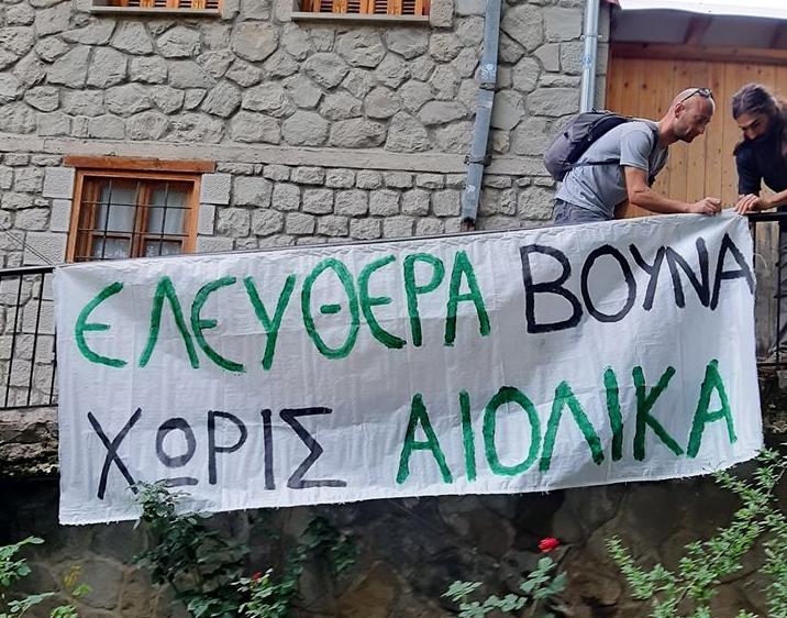 «Όχι» Περιφέρειας Ηπείρου στο σχέδιο για ανεμογεννήτριες στο Εθνικό Πάρκο Τζουμέρκων